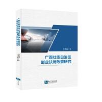 广西壮族自治区创业扶持政策研究