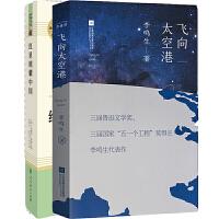 八年级上:红星照耀中国+飞向太空港