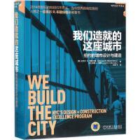 我们造就的这座城市:纽约的城市设计与建造 (美)迈克尔R.布隆伯格//(英)戴维J.博尼