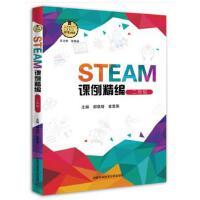 STEAM课例精编 二年级 正版 郭琪琦,章君果 9787312044885