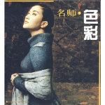 【新书店正版】名师 色彩,张大川,四川美术出版社9787541032769