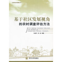 基于社区发展视角的农村调查评估方法