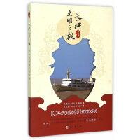 长江流域的引航救助