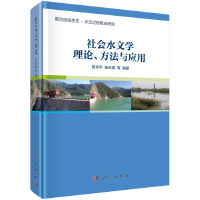 社会水文学理论、方法与应用