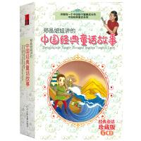 新华书店正版 大音 郑晶姐姐讲的中国经典童话故事6CD