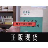 【二手旧书9成新】【正版现货】秦汉魏晋南北朝史