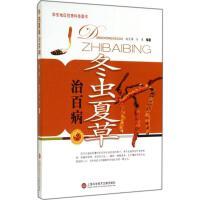 冬虫夏草治百病(第2版) 上海科学技术文献出版社