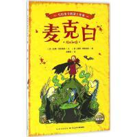 麦克白 长江少年儿童出版社