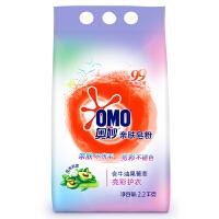 奥妙(OMO) 洗衣粉 亮彩护衣亲肤皂粉 2.2kg椰油菁萃/牛油果菁萃