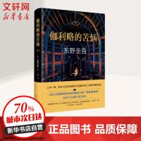 伽利略的苦恼 北京十月文艺出版社