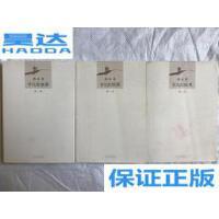 [二手旧书8成新]平凡的世界 全三部 /路遥 著 北京十月文艺出版社