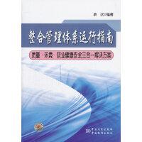 整合管理体系 运行指南 ――质量.环境.职业健康安全三合一解决方案 9787506665889 卓�� 中国标准出版社