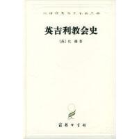 【新��店正版】英吉利教��史,[英]比德 ,��S振,周清民,商�沼���^9787100023139