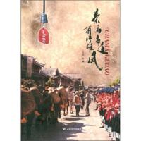 茶马古道丽江雄风,王文学,云南大学出版社9787548205296