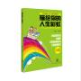 描绘你的人生彩虹 : 高中生职业生涯规划与志愿填报指导