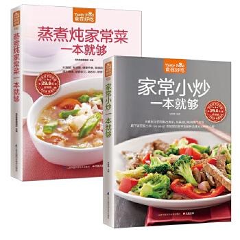 食在好吃系列 实用家常菜大全 新手学做菜的书籍食谱做饭书 菜谱家庭图片