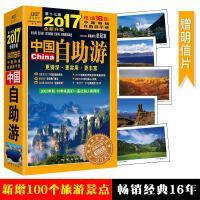 2017中国自助游(第17版) 《中国自助游》编辑部 编著