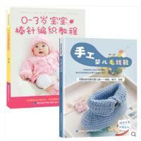 全2册 0~3岁宝宝棒针编织教程+手工婴儿毛线鞋 宝宝花样编织图案毛衣花样教程织毛衣的书儿童毛衣编织书大全花样轻松零起