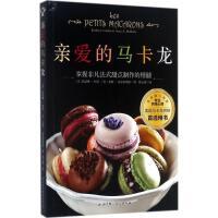 亲爱的马卡龙 北京科学技术出版社