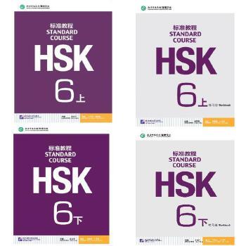 HSK标准教程6(上、下)+练习册6(上、下) 北京语言大学出版社【好评返5元店铺礼券】正版预售 预计到货:2018年04月30日