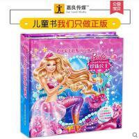 芭比公主故事3D立体书 珍珠公主 童话立体书美丽公主书籍生日礼物书芭比公主童话故事书立体书公主芭比书3-4-5-6-7