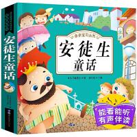 安徒生童话 亲亲宝贝丛书 有声彩图注音版 儿童课外阅读故事书 一二三四年级小学生读物 儿童故事书0-3-6-8岁睡前故
