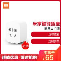 xiaomi/小米米家智能插座WiFi版创意电源插线板多功能插排远程控制接线板