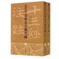 春秋公羊传注疏 徐�� 疏,刁小�� 整理 上海古籍出版社 9787532569854