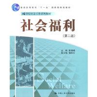【旧书二手书8成新】社会福利第二版第2版 陈银娥 中国人民大学出版社 9787300109053