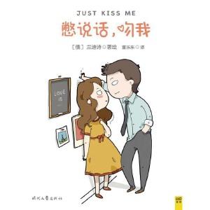 憋说话,吻我(电子书)