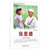 中国红色教育电影连环画丛书:张思德