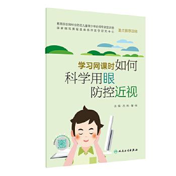学习网课时如何科学用眼防控近视(pdf+txt+epub+azw3+mobi电子书在线阅读下载)