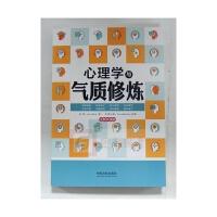 心理学与气质修炼-全新升级版 中国法制出版社 赵舜