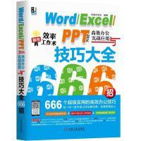 WORD/EXCEL/PPT 2016高效办公实战应用与技巧大全666招 编者:恒盛杰资讯