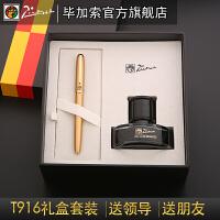 毕加索(pimio)钢笔T916马拉加铱金笔/财务