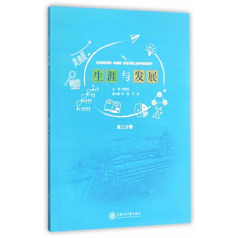 生涯与发展(高2分册)