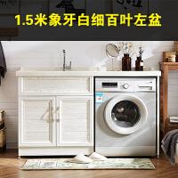 滚筒洗衣机柜阳台组合太空铝洗衣池台槽石英石盆带搓板面伴侣一体