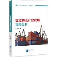 区域物流产业发展策略分析 知识产权出版社