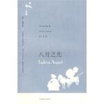 译文 名著文库139:八月之光 [美] 福克纳,蓝仁哲 上海译文出版社