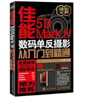 【新书店正版】佳能5D Mark Ⅳ 数码单反摄影从入门到精通,神龙摄影,人民邮电出版社9787115460097