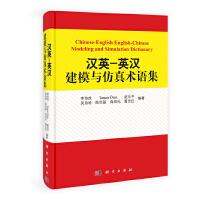 汉英-英汉建模与仿真术语集