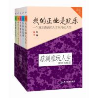 蔡澜雅玩人生典藏・限量版(套装5册)