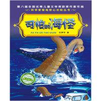 科学家极地惊心历险丛书:可怕的海怪