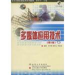 多媒体应用技术(第二版)(含CD-ROM光盘一张)