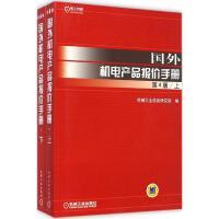 国外机电产品报价手册(第4版) 机械工业信息研究院 编