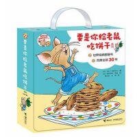 要是你给小老鼠吃饼干系列全9册,流传世界五十年 适合3-6岁幼儿的经典绘本