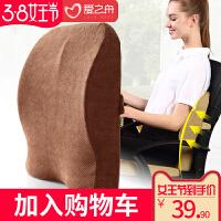 记忆棉靠垫靠枕办公室护腰垫椅子靠背汽车座椅腰枕孕妇腰靠