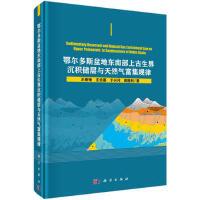 鄂尔多斯盆地东南部上古生界沉积储层与天然气富集规律 王香增,王念喜,于兴河,高胜利 9787030520180 科学出