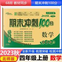 期末冲刺100分四年级上册数学试卷 2021秋北师大版