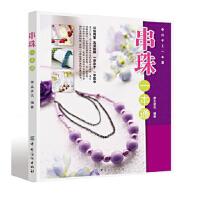 串珠一本通 犀文资讯 中国纺织出版社